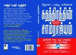 Suthanthirathin-samrajam-978-81-8402-488-3