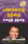 Rich Dad Poor Dad- Tamil - Copy