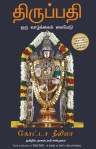 Tirupati - Tamil